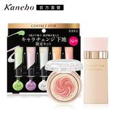 Kanebo 佳麗寶 COFFRET D'OR光透裸肌修飾底妝特惠組(6色任選)