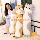 130cm 貓咪毛絨玩具長條夾腿睡覺抱枕床上公仔玩偶超軟布娃娃熊【慢客生活】