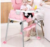 兒童餐桌椅寶寶多功能可摺疊便攜式餐椅宜家嬰兒吃飯座椅椅子 名購居家