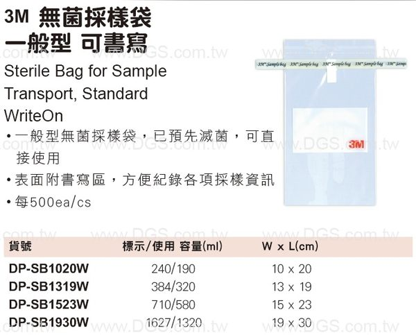 3M 無菌採樣袋 一般型 可書寫 Sterile Bag for Sample Transport, Standard WriteOn
