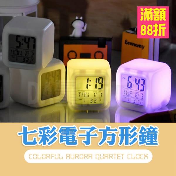 骰子造型 電子鐘 鬧鐘時鐘 方鐘 LED夜光 七彩變色 多功能夜燈 床頭燈(22-008)