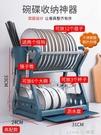 碗碟收納架瀝水碗架晾洗放碗筷碗盤收納盒碗櫃用品家用廚房置物架 樂活生活館