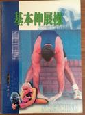 (二手書)基本伸展操-運動小百科