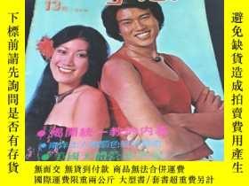 二手書博民逛書店罕見四季風1977年九月號十三期Y7956