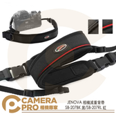 ◎相機專家◎ JENOVA 吉尼佛 SB-207 相機減重背帶 黑/紅 兩色 背帶 符合人體工學 SB207 公司貨