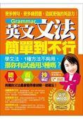 英文文法簡單到不行:豪華增修版  更多例句,更多練習題,造就更強的英語力!