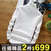 任選2件699針織衫毛衣韓版修身套頭針織衫坑紋素面高領男裝【08B-B0716】