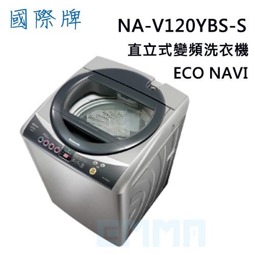 國際牌 NA-V120YBS-S ECO NAVI 直立式超變頻洗衣機