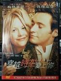 挖寶二手片-P46-038-正版DVD-電影【穿越時空愛上你】-梅格萊恩 休傑克曼 李佛薛伯(直購價)經典片