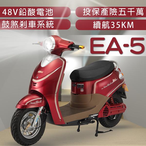 客約【e路通】EA-5 偉士達人 48V 鉛酸 鼓煞剎車 直筒液壓前後避震 電動車