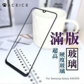三星A50 SM-A505F SM-A505GN《日本材料9H滿版玻璃貼玻璃膜》亮面螢幕玻璃保護貼玻璃保護膜鋼膜