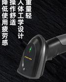 掃碼槍無線快遞手持把槍超市二維碼掃描槍掃描器有線條碼掃描無線掃描槍  時尚教主
