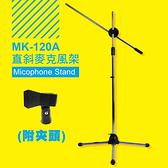 小叮噹的店-台灣製造 YHY MK-120A   高級麥克風架 直斜兩用 附夾頭