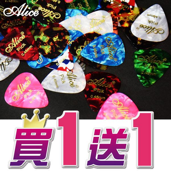 【小麥老師樂器館】彈片 ALICE AP-K (買1送1) 燙金珍珠 PICK 彈片 木吉他 烏克麗麗 電吉他【C13】