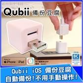 Qubii APPLE備份豆腐 1入 iOS 蘋果系列專用 資料備份神器 最大支援256G 讀卡機 備份還原換機