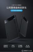 硬碟外接盒2.5英寸通用usb3.0外置讀取保護殼 硬碟外接盒子 創時代3C館