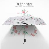 全自動晴雨傘兩用防曬遮陽傘女雨傘折疊韓國小清新太陽傘防紫外線