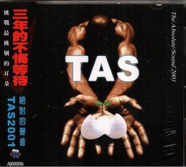 絕對的聲音2001合輯 CD(購潮8)