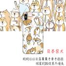 [XS Max 軟殼] 蘋果 iPhone xs max 手機殼 保護套 外殼 日本柴犬
