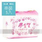 【夢17】平板衛生紙,5包/串