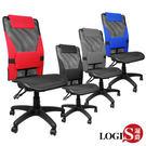 特價~LOGIS邏爵~*669X* 簡單風格後仰全網椅電腦椅/辦公椅(四色)