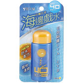 雪芙蘭 防曬乳液(SPF40)65g 海邊戲水【小三美日】