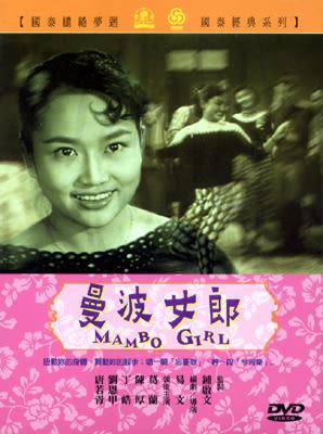 曼波女郎DVD 葛蘭/陳厚