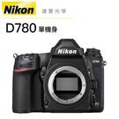 Nikon D780 Body 單機身 全片幅 4/30前登錄送3000元郵政禮卷 加碼送原廠電池 國祥公司貨 德寶光學
