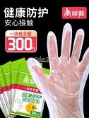 美麗雅一次性手套食品餐飲家用pe手套廚房用塑膠透明防水薄膜手套 快速出貨