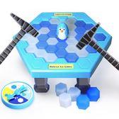 拯救企鵝敲打冰塊破冰臺積木桌游親子益智力玩具-交換禮物