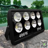 LED大功率投光燈戶外防水超亮400W100w球場200瓦 工地照明塔吊燈 MKS小宅女