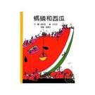 大衛童書 三之三/繪本:螞蟻和西瓜
