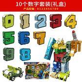 積木 字母數字變形玩具機器人金剛   3-6歲兒童男孩益智早教拼裝積木 雙11最後一天八折