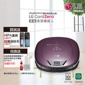 LG-CordZero WiFi濕拖清潔機器人(防毛髮糾結)-迷幻紫 VR6690TWVV ▶隨貨送HEPA濾網+纖維抹布◀