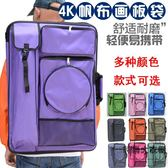 藝考畫板包袋 4K素描雙肩後背寫生畫包畫袋【時尚大衣櫥】