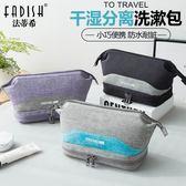 旅行收納包旅行便攜化妝包大容量手拿收納袋旅游隨身多功能干濕分離洗漱包 快速出貨