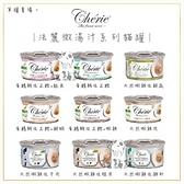 Cherie法麗〔微湯汁貓罐,9種口味,80g,泰國製〕(單罐)