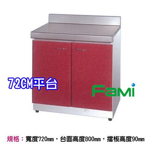 【fami】不鏽鋼廚具 分件式流理台 72CM 二門 平台 歡迎來電洽詢 (運費另計)