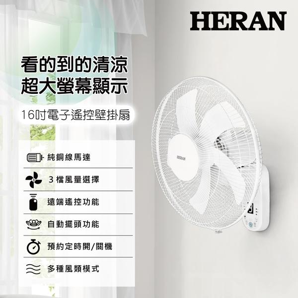 淘禮網 【禾聯HERAN】16吋 3段速電子遙控壁掛扇 HLF-16CH52A
