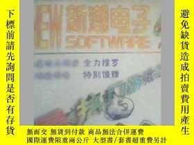 二手書博民逛書店新潮電子罕見1997增刊 最熱門遊戲之祕訣Y19658 新潮電子