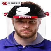 防護面具護臉隔離面罩全臉切割面屏打磨防飛濺透明打農藥神器臉部 韓美e站