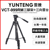 YUNTENG 雲騰 VCT-999RM 三腳架 三向雲台 承重5kg 鋁合金 4節腳管 攝影 相機★24期零利率★薪創數位