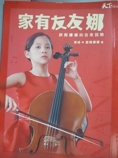 【書寶二手書T2/音樂_DDN】家有  友  友  娜-歐陽娜娜的音樂冒險_歐陽娜娜