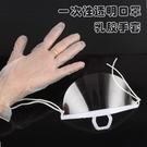 透明口罩餐飲專用防口水衛生一次性手套PVC手套熬阿膠糕專用 大宅女韓國館