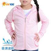 UV100 防曬 抗UV-口罩連帽休閒外套-童