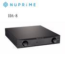 【竹北音響勝豐群】NUPRIME IDA-8 綜合擴大機