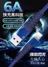 三星A51/A51 5G/A71/A71 5G/A60/A70《6A超快充台灣製Type-C支援VOOC閃充快速傳輸充電線快充線》