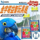 【 培菓平價寵物網 】HAGEN赫根》LW鳥用品系列81782金字塔益智遊戲組M