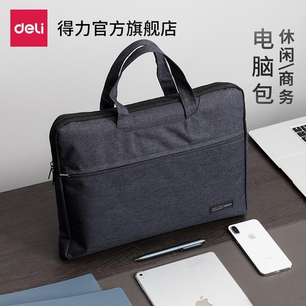 公文包 得力文件袋電腦包公文包帆布包a4手提袋資料袋商務拉鏈多層男辦公包文件 夢藝家