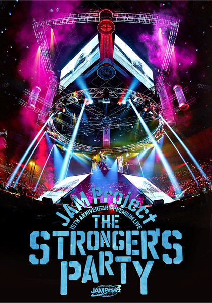 JAM Project 15th Anniversary Premium LIVE THE STRONGER'S PARTY LIVE DVD